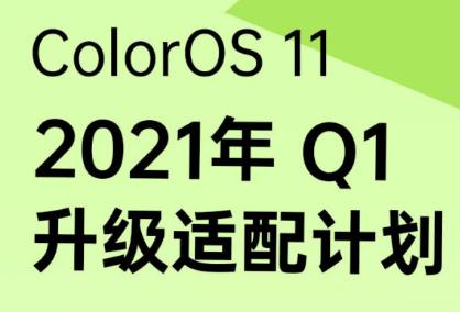 OPPO China透露ColorOS 11更新计划将于2021年第一季度发布
