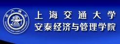 上海交通大学安泰经济与管理学院安泰交响新年论坛暨举行