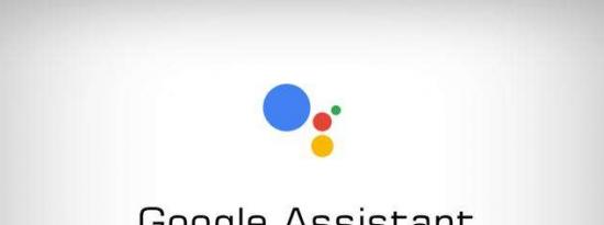 访客模式将进入配备谷歌Assistant的智能显示器和扬声器