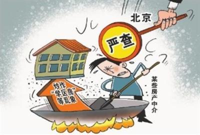 北京市住建委发布了学区房炒作专项检查治理工作的进度与执行情况