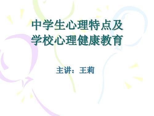 加快黑龙江和谐社会建设和提高广大青少年心理健康水平