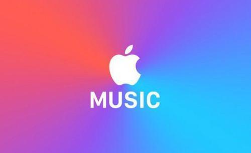 AppleMusic的每月付费用户增长率约为400万