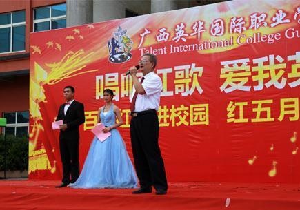 湖南工程学院创新团日活动开展班班唱百首红歌接力活动