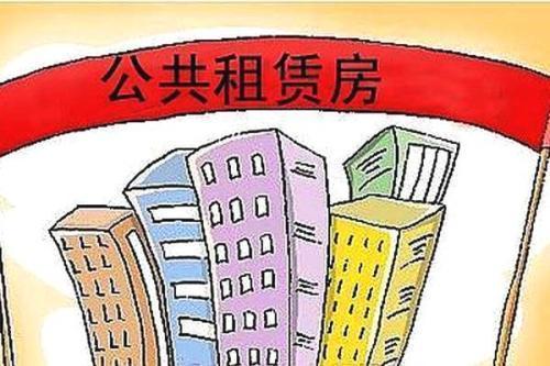 建立完善的公租房定期退出机制及时取消不符合条件家庭的备案资格
