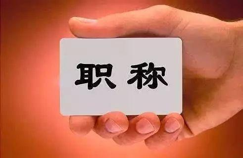 乡村中小学首席教师岗位计划试点工作现场推进会在河南省濮阳市召开