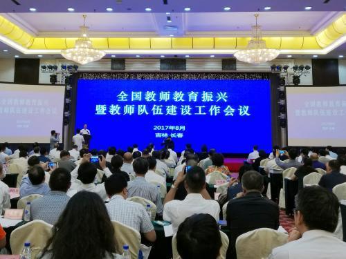 上海支持海南基础教育教师队伍建设计划项目也同时签约