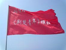 引导青年大学生学习旗帜文化践行爱国主义精神