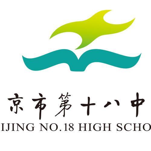 北京丰台区课程德育一体化推进现场会在北京市第十八中学举行