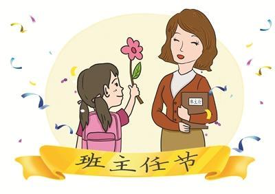 人大附小于2012年5月20日创设了独有的班主任节