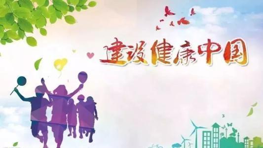 青岛市教育局提出要牢固树立健康第一的思想