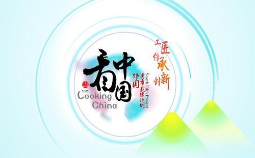 2021年看中国外国青年影像计划活动在西北师范大学启动