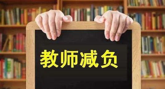 天津市办公厅印发天津市中小学教师减负清单
