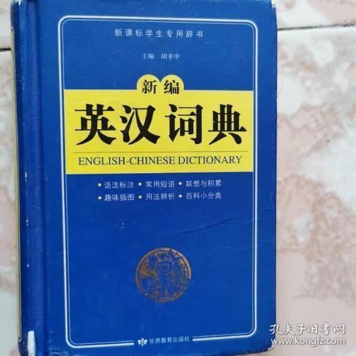 新编英汉学习词典是一部配套人教版中小学英语等主流教材