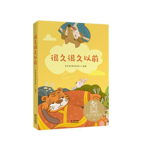 中文分级阅读文库由果麦文化与亲近母语联合出版