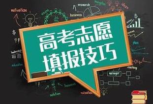 山东还举办高考志愿填报辅导大型公益直播活动