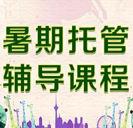北京市将启动面向小学一年级至五年级学生的暑期托管服务