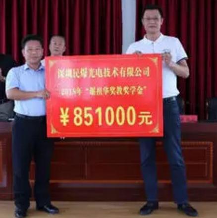 由北流籍爱心企业家李运荣为该校设立的奖教助学金