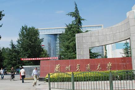 甘肃省与国家铁路局在兰州举行共建兰州交通大学协议签字仪式