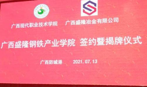 广西盛隆钢铁产业学院的成立是落实校企合作产教融合的重要举措