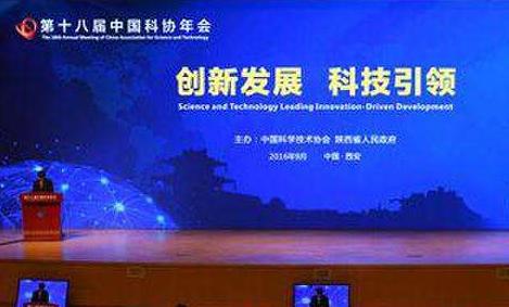 据了解自1999年首届年会启幕中国科协年会已成功举办22届