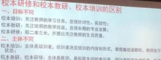 积极打造一校一案一科一策一师一题的校本培训研修广东模式