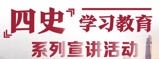 全省高校组织开展四史宣传教育暑期实践成果征集活动