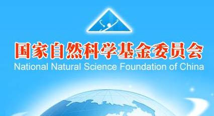 中央领导同志对设立科学基金的建议给予了充分肯定和支持