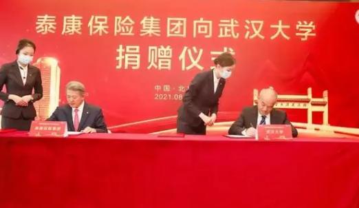 泰康保险集团宣布向武汉大学捐赠10亿元该笔捐赠将设立武汉大学泰康医学与教育基金