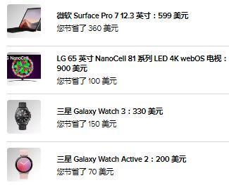 智能手表和路由器等在SurfacePro上节省美元