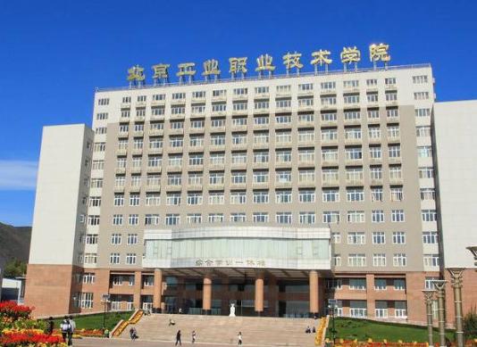 京工业职业技术学院中文职业技能实践与研究基地