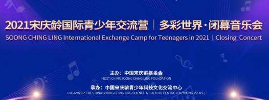 2021宋庆龄国际青少年交流营在闭幕音乐会美妙的声乐中落下帷幕