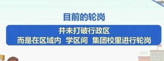 新学期北京市将大面积大比例推进干部教师轮岗