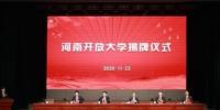 河南开放大学浙江开放大学相继揭牌成立