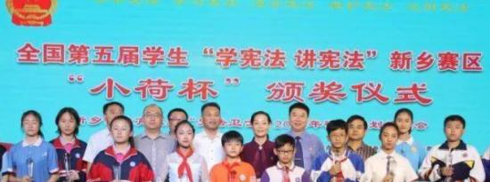 北京外国语大学全国青少年法治教育中心承办的第五届全国学生学宪法讲宪法
