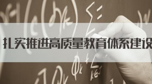 建设高质量教育体系是中国进入高质量发展