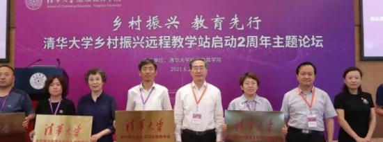 清华大学与电大系统合作建立乡村振兴远程教学站在全国尚属首次