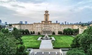 南开大学文科发展基金项目