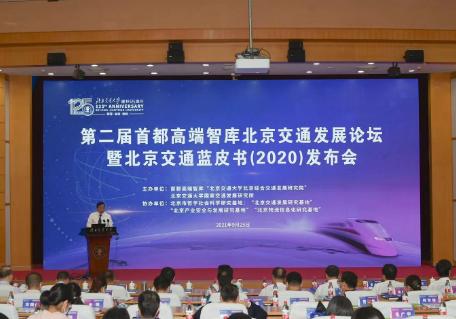 北京综合交通发展研究院作为首批首都高端智库建设试点单位