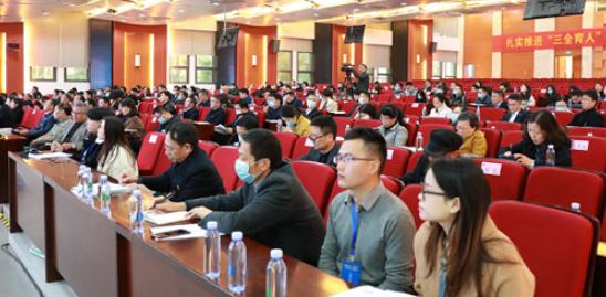 福建省高校三全育人综合改革工作推进会在福建江夏学院举行