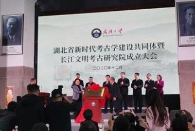 湖北省新时代考古学建设共同体暨长江文明考古研究院成立大会在武汉大学举行