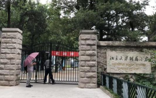 北京大学附属小学基于以人为本