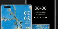 华为Mate40系列国内发布会将正式召开届时会有更多新品亮相