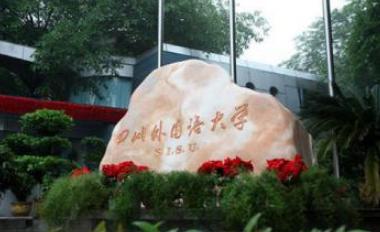 四川外国语大学重庆南方翻译学院等5所重庆高校独立学院转设为普通本科高校