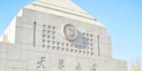 天津大学今天正式发布一流研究生教育行动计划从资源配置优化