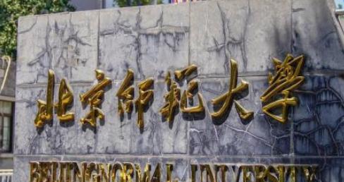 北京师范大学智慧学习研究院联合主办的智慧学习与教育发展论坛